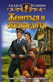 Жениться и обезвредить - Белянин Андрей Олегович
