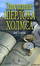 Завещание Шерлока Холмса - Гарсиа Боб