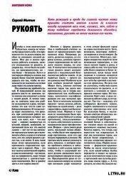 Книга Рукоять - Автор Журнал Прорез