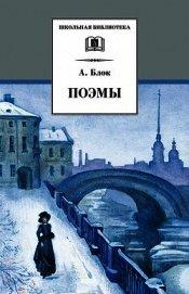 Поэмы 1907-1921 годов - Блок Александр Александрович
