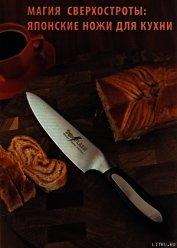 Книга Магия сверхостроты: японские ножи на кухне - Автор Журнал Прорез