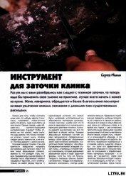 Книга Инструмент для заточки клинка - Автор Журнал Прорез