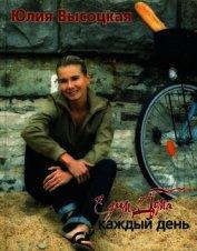 Книга Едим дома каждый день - Автор Высоцкая Юлия