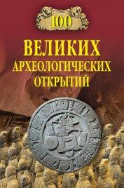 Книга 100 Великих археологических открытий - Автор Низовский Андрей Юрьевич