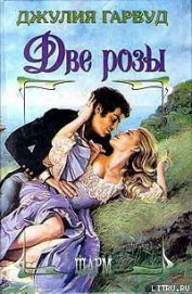Две розы - Гарвуд Джулия