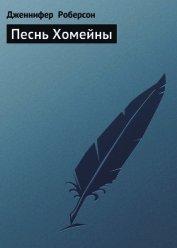 Песнь Хомейны - Роберсон Дженнифер