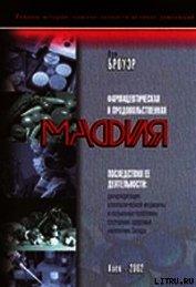 Книга Фармацевтическая и продовольственная мафия - Автор Броуэр Луи