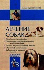 Лечение собак: Справочник ветеринара