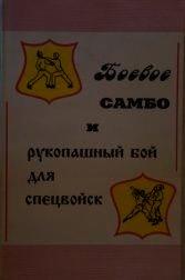 Книга Боевое самбо и рукопашный бой для спецвойск - Автор Вельмякин В. Н.