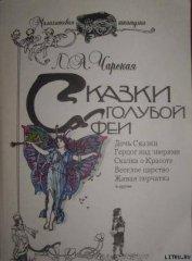Книга Сказка о Красоте - Автор Чарская Лидия Алексеевна