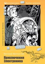 Приключения Электроника (С иллюстрациями)