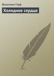 Книга Холодное сердце - Автор Гауф Вильгельм