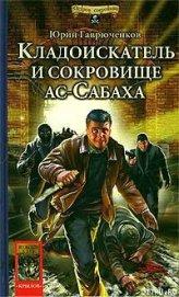 Кладоискатель и сокровище ас-Сабаха - Гаврюченков Юрий Фёдорович