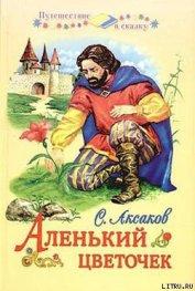 Книга Аленький цветочек - Автор Аксаков Сергей Тимофеевич