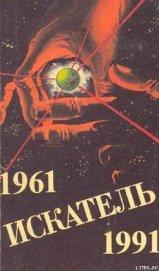 Искатель. 1961-1991. Выпуск 3 - Лукин Евгений Юрьевич