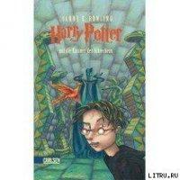 Harry Potter und die Kammer des Schreckens - Rowling Joanne Kathleen