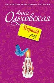 Первый раз - Ольховская Анна Николаевна
