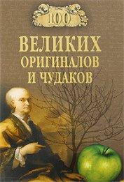 Книга 100 великих оригиналов и чудаков - Автор Баландин Рудольф Константинович