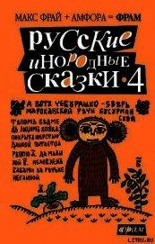 Русские инородные сказки - 4 - Фрай Макс