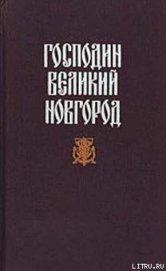 Новгородская вольница - Гейнце Николай Эдуардович