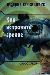 Книга Как исправить зрение - Автор Хаксли Олдос